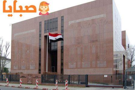 تعرف علي ارقام السفارة المصرية في برلين ومواعيد العمل 2020 المانيا