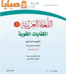 حلول كتاب الكفايات اللغوية 1 للصف الأول الثانوي 1442 كاملة