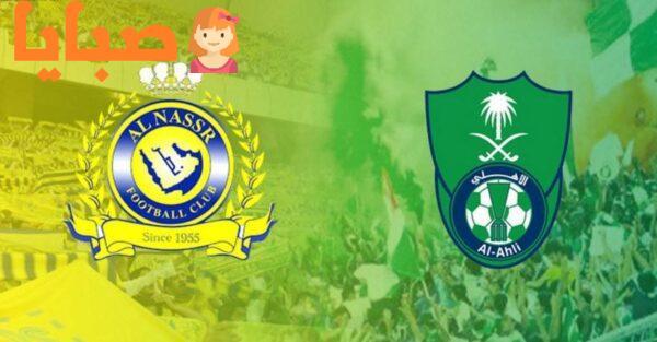 موعد مباراة النصر والأهلي في دوري ابطال اسيا والقنوات الناقلة 30-9-2020