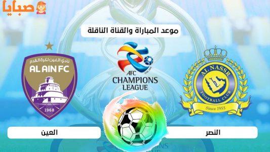 نتيجة مباراة النصر والعين اليوم24-09-2020 في دوري أبطال آسيا alnasr vs alain