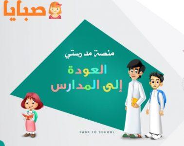 منصة مدرستي تسجيل جديد وتسجيل الدخول عبر الرابط والحضور بالفصول التعليمية المختلفة
