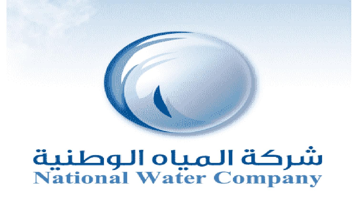 وظائف شركة المياة الوطنية السعودية 1442