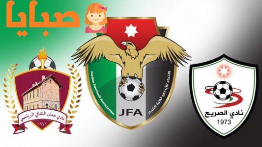 نتيجة مباراة الصريح ومعان اليوم 29-9-2020 الدوري الأردني لكرة القدم