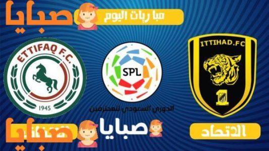 نتيجة مباراة الاتحاد والاتفاق اليوم 18-10-2020 الدوري السعودي اليوم