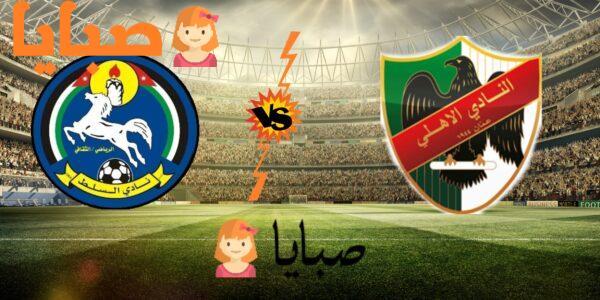 تأجيل مباراة الاهلي والسلط  اليوم 5-10-2020 الدوري الأردني لكرة القدم