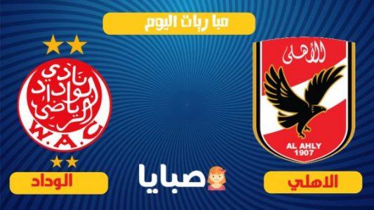 ملخص مباراة الاهلي والوداد اليوم 23-10-2020 اياب نصف نهائي دوري الأبطال