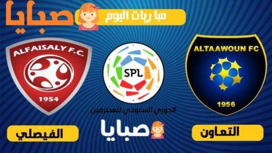 نتيجة مباراة التعاون والفيصلي اليوم 17-10-2020 الدوري السعودي