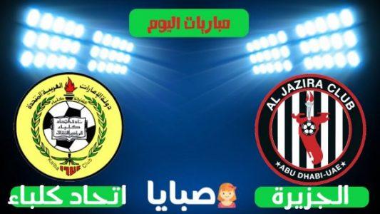 نتيجة مباراة الجزيرة واتحاد كلباء اليوم 29-10-2020 دوري الخليج العربي الاماراتي