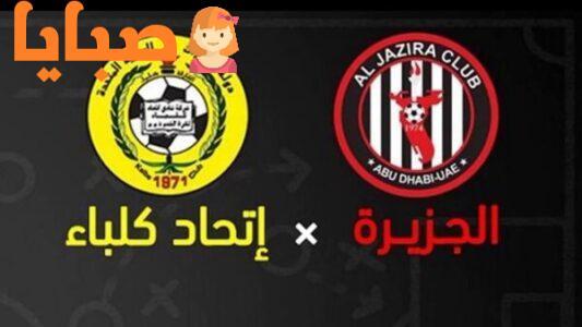 نتيجة مباراة الجزيرة واتحاد كلباء اليوم 8-10-2020 كأس الخليج العربي الاماراتي