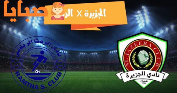 نتيجة مباراة الجزيرة والرمثااليوم 3-10-2020 الدوري الأردني لكرة القدم