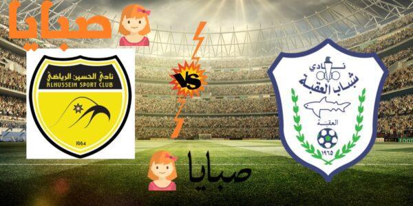 نتيجة مباراة الحسين والعقبة اليوم 5-10-2020 الدوري الأردني لكرة القدم