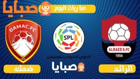 نتيجة مباراة الرائد وضمك اليوم 18-10-2020 الدوري السعودي الجولة 1