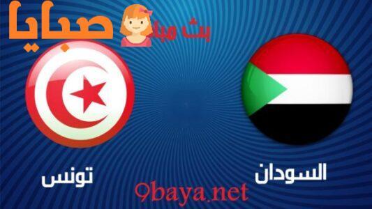 نتيجة مباراة السودان وتونس اليوم الجمعة 9-10-2020 مباريات ودية