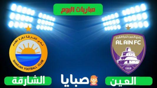 نتيجة مباراة الشارقة والعين اليوم 30-10-2020 دوري الخليج العربي الاماراتي