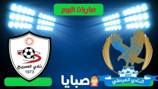 نتيجة مباراة الفيصلي والصريح اليوم 26-10-2020 الدوري الأردني لكرة القدم