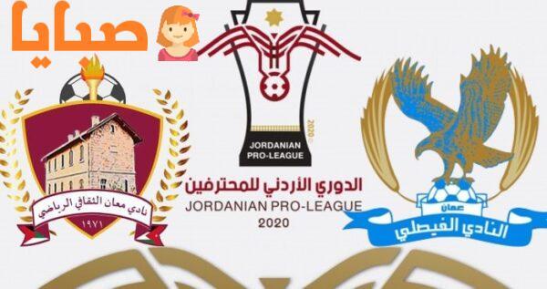 نتيجة مباراة الفيصلي ومعان اليوم 4-10-2020 الدوري الأردني لكرة القدم