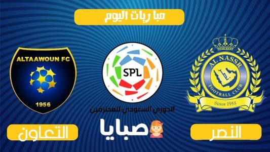 نتيجة مباراة النصر والتعاون اليوم 22-10-2020 الدوري السعودي للمحترفين