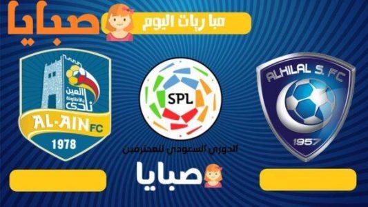 نتيجة مباراة الهلال والعين اليوم 17-10-2020 الدوري السعوديللمحترفين