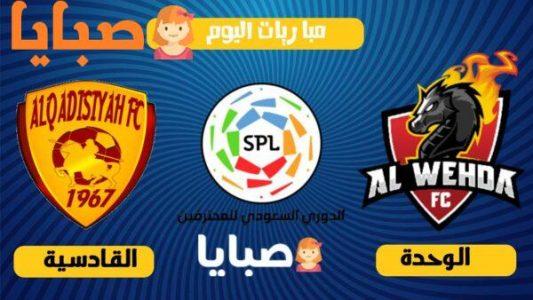 نتيجة مباراة الوحدة والقادسية اليوم 17-10-2020 الدوري السعودي