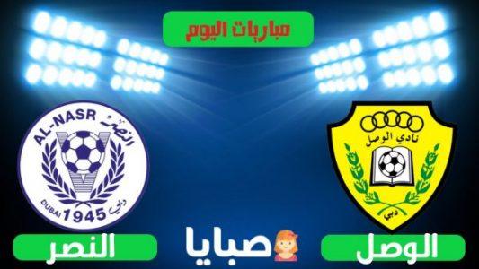 نتيجة مباراة الوصل والنصر اليوم 29-10-2020 دوري الخليج العربي الاماراتي