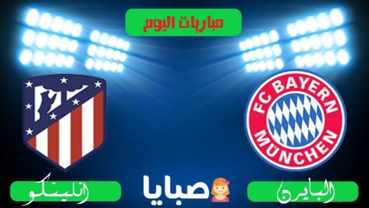 نتيجة مباراة بايرن ميونخ واتليتكو مدريد اليوم 21-10-2020 دوري ابطال اوروبا