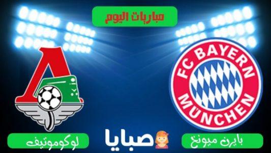 نتيجة مباراة بايرن ميونخ ولوكوموتيف موسكو  اليوم 27-10-2020 دوري ابطال اوروبا