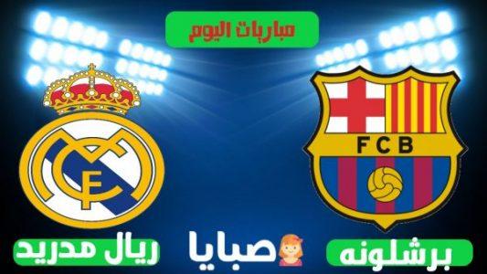 نتيجة مباراة برشلونة وريال مدريد اليوم 24-10-2020 كلاسيكو الأرض