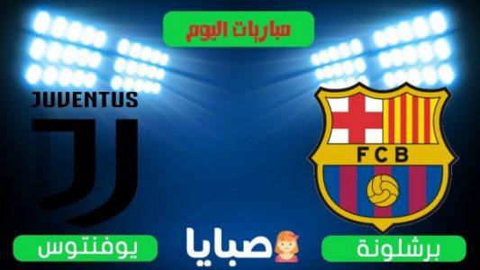 نتيجة مباراةبرشلونة ويوفنتوس اليوم 28-10-2020 دوري ابطال اوروبا