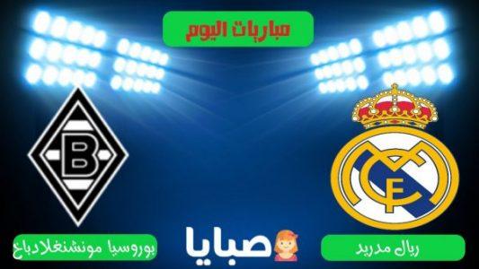 نتيجة مباراة ريال مدريد وبوروسيا مونشنغلادباخ اليوم 27-10-2020 دوري الأبطال