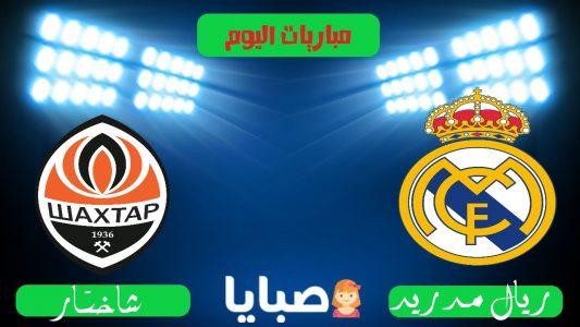 نتيجة مباراة ريال مدريد وشاختار اليوم 21-10-2020 دوري ابطال اوروبا