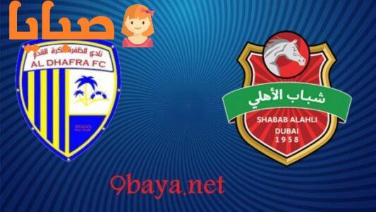 نتيجة مباراة شباب الاهلي دبي والظفرة  اليوم 9-10-2020 كأس الخليج العربي الاماراتي