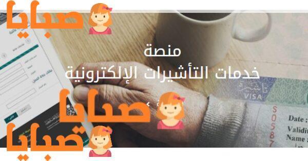 تعرف علىشروط طلب زيارة عائلية من وزارة الخارجية السعودية خطوات التقديم 1442 1