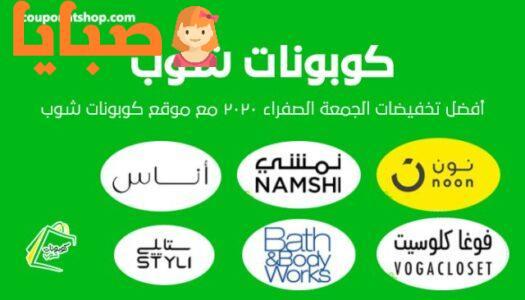 كوبونات شوب: موقع كوبونات الخصم الأول في العالم العربي