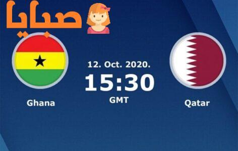 نتيجة مباراة قطر وغانا اليوم 12-10-2020 مباراة ودية