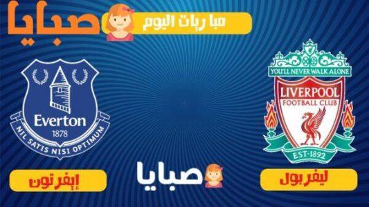 نتيجة مباراة ليفربول وايفرتون اليوم 17-10-2020 الدوري الانجليزي اليوم