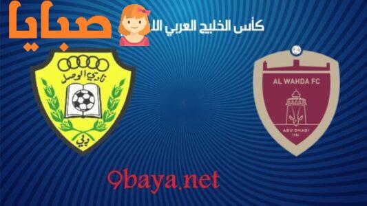 نتيجة مباراة الوحدة والوصل اليوم 9-10-2020 كاس الخليج العربى الاماراتى