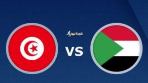 نتيجة مباراة السودان وتونس اليوم الجمعة 9-10-2020 مباريات ودية 2