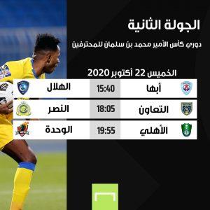 نتيجة مباراة الهلال وأبها اليوم 22-10-2020 الدوري السعودي للمحترفين 1