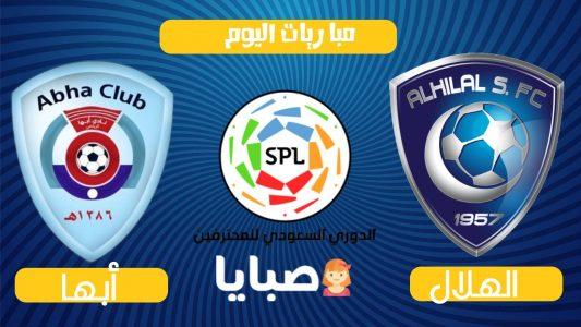 نتيجة مباراة الهلال وأبها اليوم 22-10-2020 الدوري السعودي للمحترفين