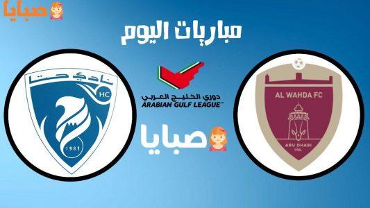 نتيجة مباراة الوحدة وحتا اليوم 16-10-2020 دوري الخليج العربي الاماراتي