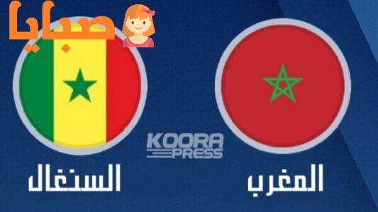 المغرب والسنغال بث مباشر