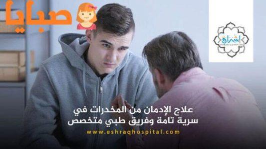 علاج الإدمان في مصر