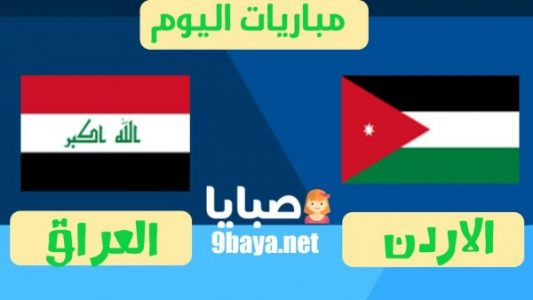 نتيجة مباراة الاردن والعراق اليوم 12-11-2020 مباراة ودية