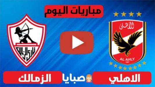 نتيجة مباراة الاهلي والزمالك اليوم 27-11-2020 نهائي دوري ابطال افريقيا