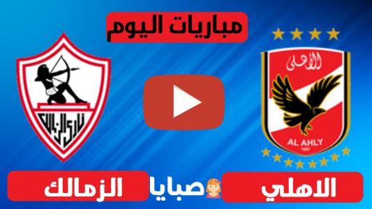 ملخص مباراة الاهلى والزمالك اليوم 27/11/2020 دوري الأبطال