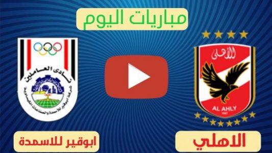 نتيجة مباراة الاهلي و ابوقير للاسمدة اليوم 21-11-2020 ربع نهائي كأس مصر