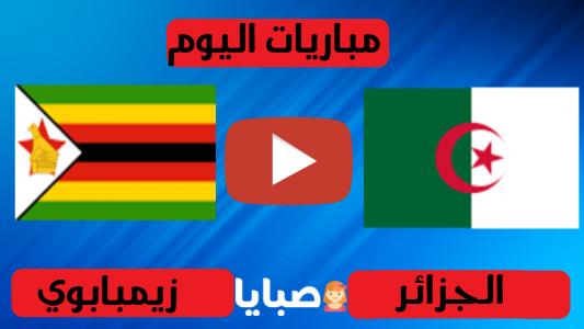 نتيجة مباراة الجزائر وزيمبابوي اليوم 12/11/2020 تصفيات كأس أمم أفريقيا