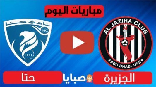نتيجة مباراة الجزيرة وحتا اليوم 26-11-2020 دوري الخليج العربي الاماراتي