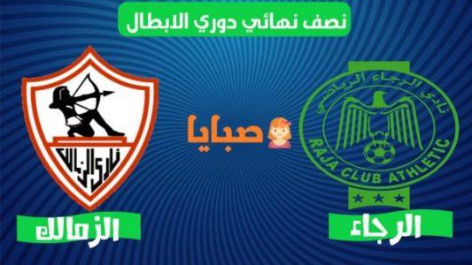 نتيجة مباراة الزمالك والرجاء اليوم 4-11-2020 نصف نهائي دوري ابطال افريقيا
