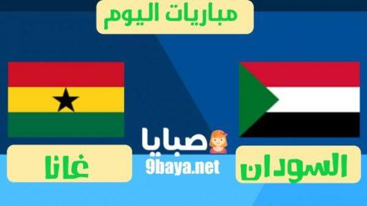 نتيجة مباراة السودان وغانا اليوم 12-11-2020 تصفيات امم افريقيا